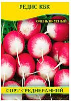 Семена редиса КБК , 100г