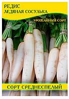 Семена редиса Ледяная сосулька, 100г