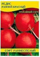 Семена редиса Ранний Красный, 100г