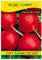 Семена редиса Софит, 100г