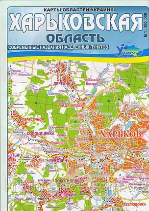 Карта областей Украины (Харьковская обл.), фото 2