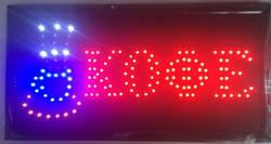 """Светодиодная рекламная вывеска """"ЧАЙ Кафе """" /LED вывеска /табличка48х25"""