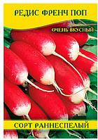 Семена редиса Френчпоп, 100г