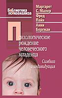 Психологическое рождение человеческого младенца. Симбиоз и индивидуация. Маргарет Малер, Фред Пайн, Бергман А.