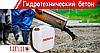 Что такое гидротехнический «гидрофобный» бетон?