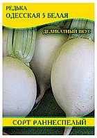 Семена редьки Одесская 5 Белая, 100 г