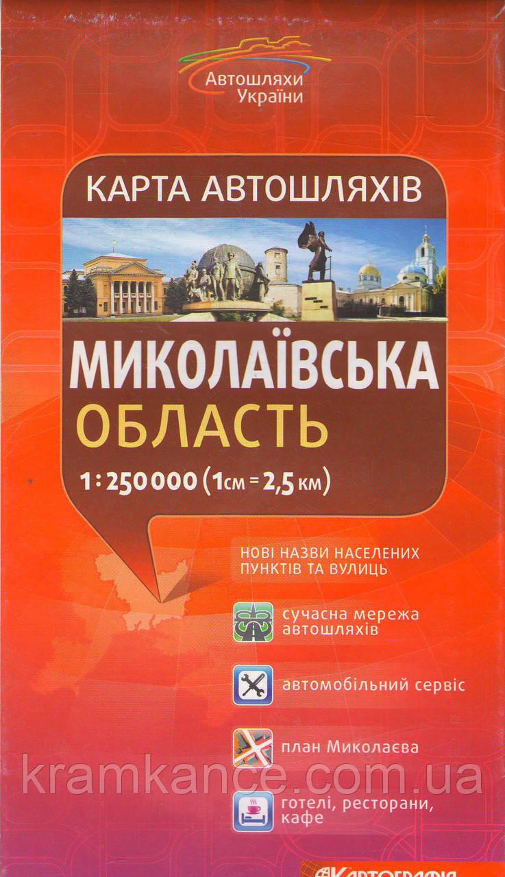 Карта автошляхів України (Миколаївська обл.)
