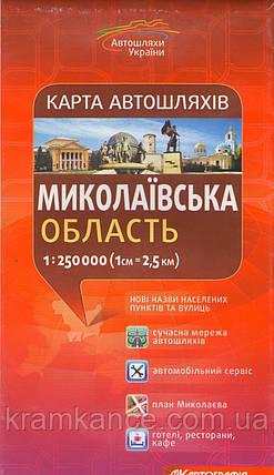 Карта автошляхів України (Миколаївська обл.), фото 2