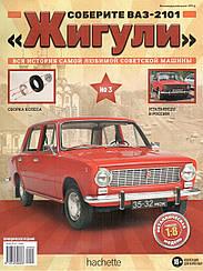 Соберите ВАЗ-2101 «Жигули» №03 в масштабе 1:8 (Hachette)