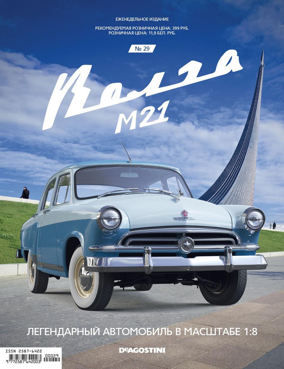 Сборная модель «Волга ГАЗ-М21» №29 (1:8)