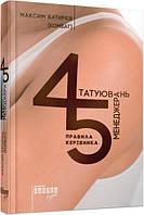 Максим Батирєв 45 татуювань продавана