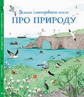 Мінна Лейсі Велика ілюстрована книга про природу