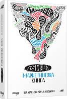 Олексій Філановский Головна маркетингова книга від Олексія Філановского