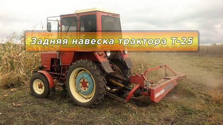 Задняя навеска трактора Т-25