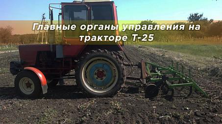 Главные органы управления на тракторе Т-25