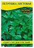 Семена петрушки Листовая, 100г