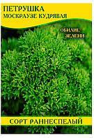 Семена петрушки Москраузе кудрявая, 100г