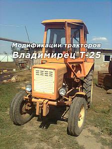 Различные модели трактора Т-25. Модификации тракторов Владимирец Т-25.