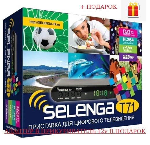 Цифровая приставка Т2+ дисплей и кнопки (Ютуб, IPTVT)12 V Т2 Ресивер (Тюнер) Т2  Selenga T71  Гарантия 1год