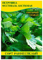 Семена петрушки Фестиваль листовая, 100г