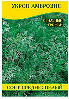 Семена укропа Амброзия, 100г