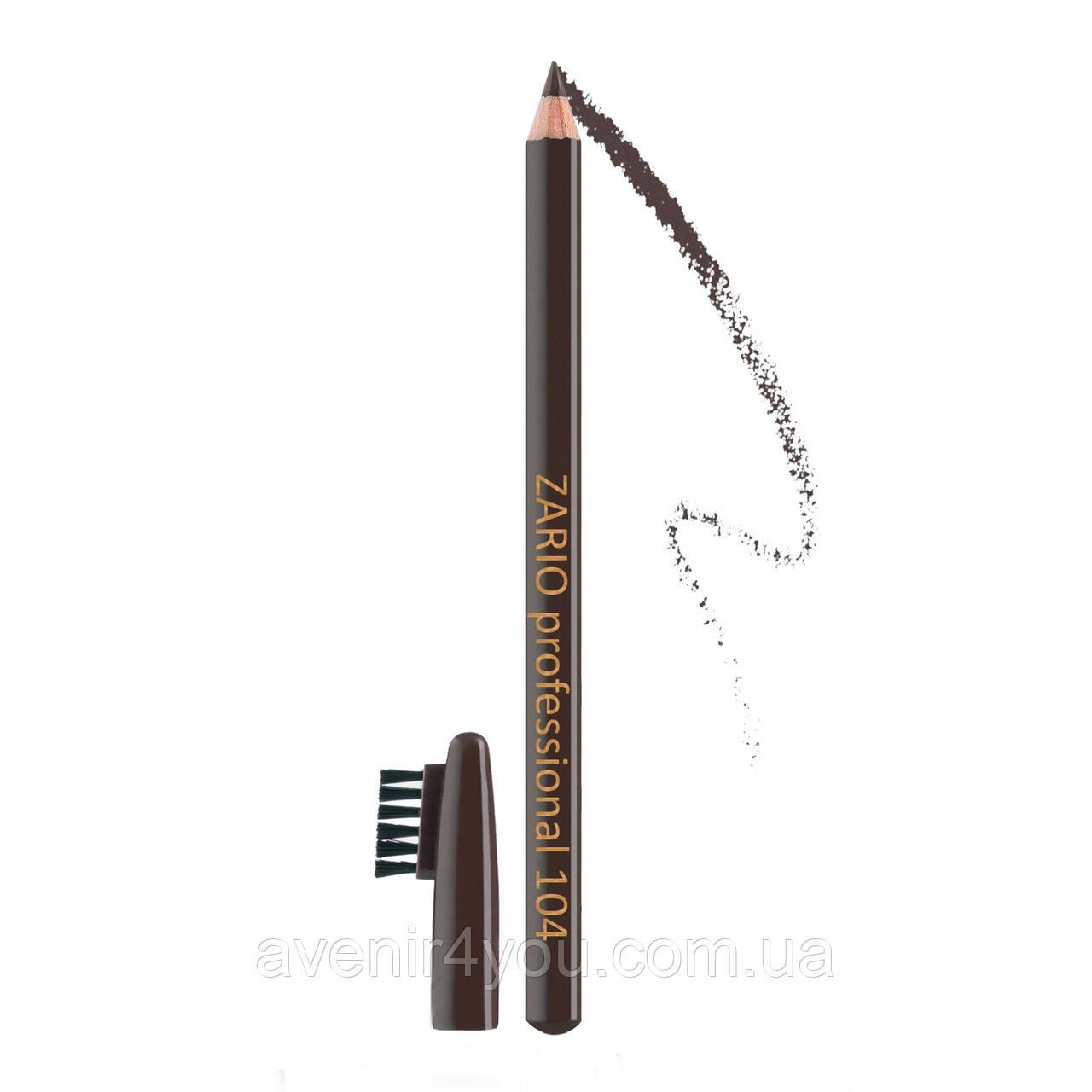 Олівець для брів ZARIO professional №104 Темно-коричневий