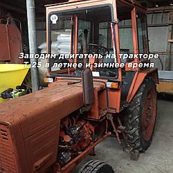 Заводимо двигун на тракторі Т-25 в літній і зимовий час