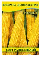 Семена кукурузы Деликатесная, 100г