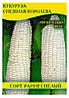 Семена кукурузы Снежная Королева, 100г