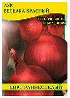 Семена лука Веселка красный, 100г