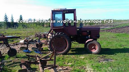 Соединительная муфта на тракторе Т-25