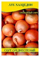Семена лука Халцедон, 100г
