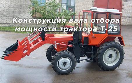 Конструкция вала отбора мощности трактора Т-25