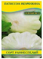 Насіння патисона Перлина (перлина), 0,5 кг