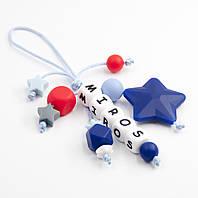 """Брелок с именем вашего ребенка на детский рюкзачок """"Синяя Звезда Мирос"""", фото 1"""