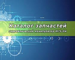Каталог запчастей гидравлического манипулятора М75-04   Основной раздел каталога