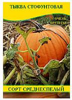Семена тыквы Стофунтовая, 100г