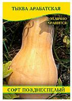 Семена тыквы Арабатская, 100г