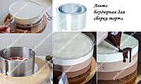 Лента бордюрная ПЛОТНАЯ для сборки торта, высота 10см