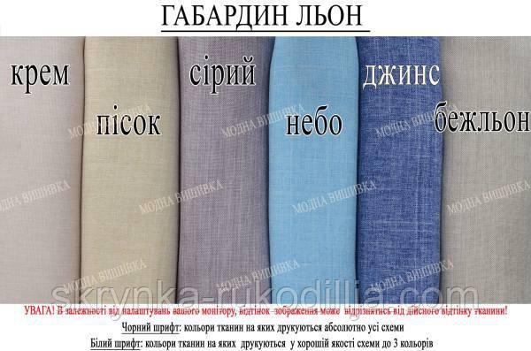 Заготовка для вишивки бісером нитками Сорочка жіноча Розмай  продажа ... de6b59f293811