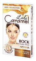 Воск для эпиляции лица Lady Caramel Аргана - 12 шт.