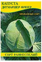 Семена капусты Дитмаршер Фрюер, 0,5кг