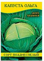 Семена капусты Ольга, 100г