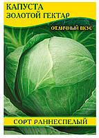 Семена капусты Золотой Гектар, 0,5кг