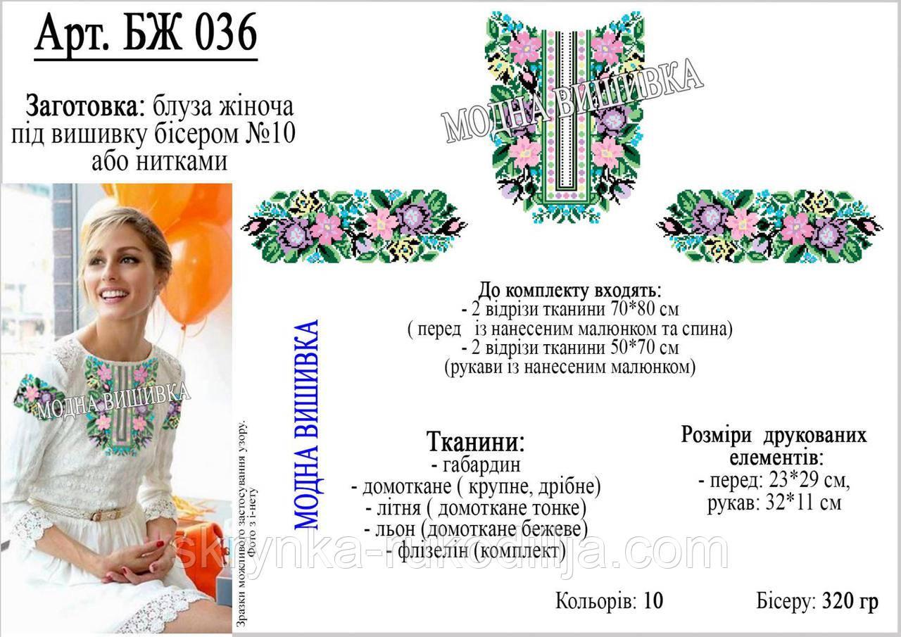 b2c5fe4fc8c583 Заготовка для вишивки бісером/нитками Сорочка жіноча - СКРИНЬКА. Товари для  вишивки бісером та