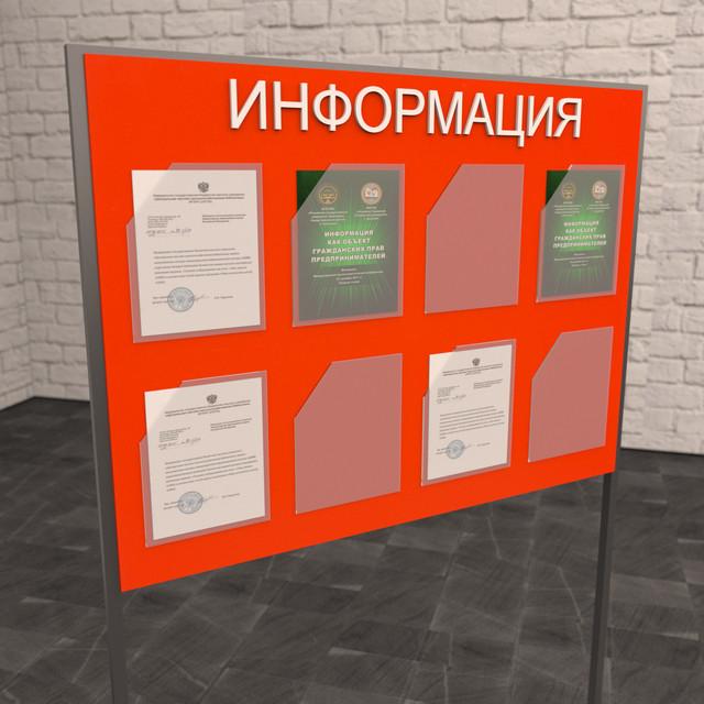 Информационный стенд на заказ