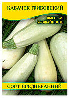 Семена кабачка Грибовский, 0,5кг