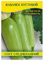 Семена кабачка Кустовой, 100г
