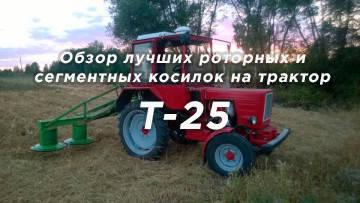Обзор лучших роторных и сегментных косилок на трактор Т-25