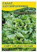 Семена салата Одесский Кучерявиц, 100г